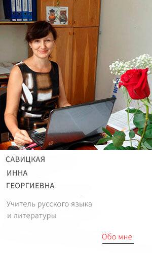 Савицкая Инна Георгиевна - учитель русского языка и литературы